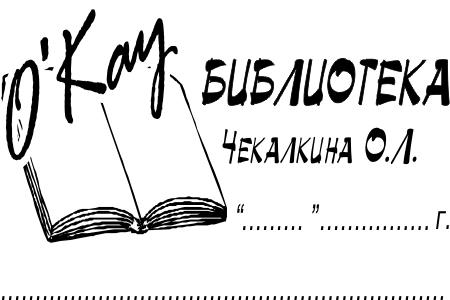 Печати, Штампы, Экслибрис 38.jpg